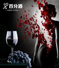 点击进入高档红酒